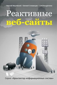 http://speedupyourwebsite.ru/i/reactivewebsites/cover.small.jpg