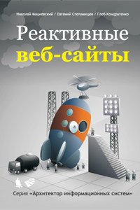 http://speedupyourwebsite.ru/i/reactivewebsites/cover.small.png
